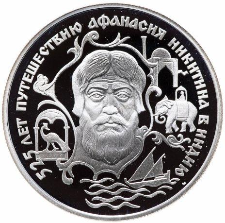 """купить 2 рубля 1997 ЛМД """"525 лет путешествию Афанасия Никитина в Индию"""""""