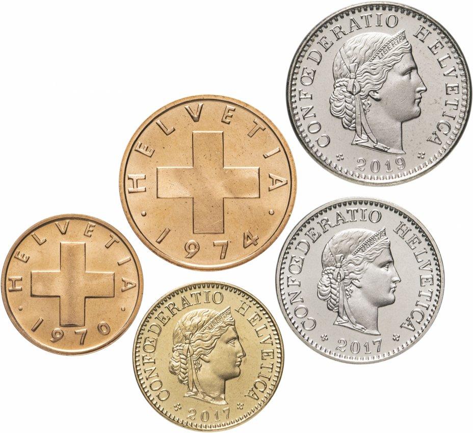 купить Швейцария - набор 5 монет 1966-2019