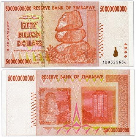 купить Зимбабве 50000000000 долларов 2008 год (Pick 87)
