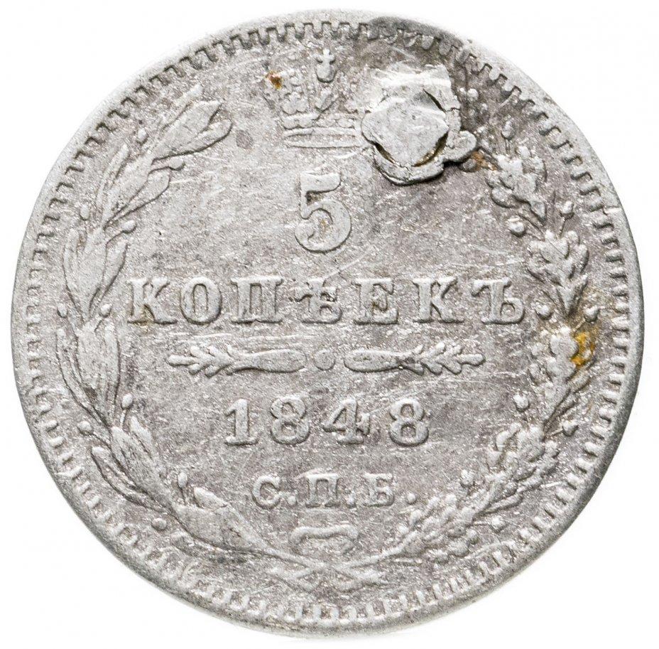 купить 5 копеек 1848 СПБ-HI