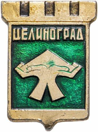 """купить Значок  СССР """"Целиноград"""", серия """"Целиноград"""", герб, геральдика"""