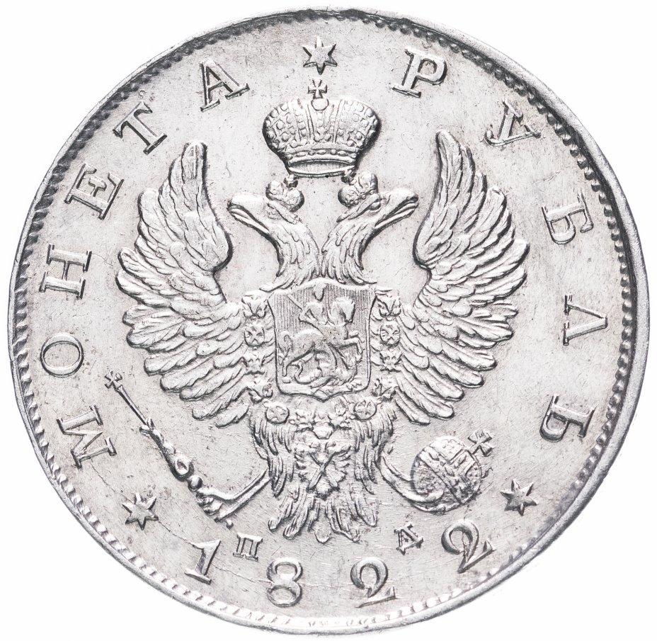купить 1 рубль 1822 СПБ-ПД
