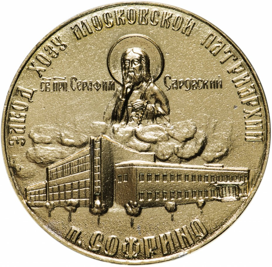 """купить Медаль """"Софрино. Тысячелетие крещения Руси"""" в футляре"""