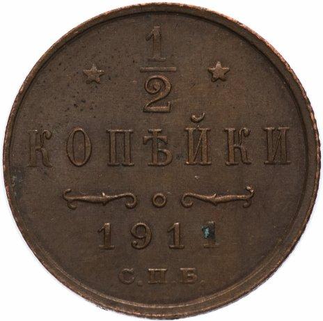 купить 1/2 копейки 1911 СПБ