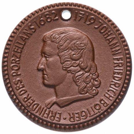 """купить Медаль """"Иоганн Фридрих Бёттгер - изобретатель фарфора"""""""
