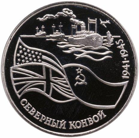 купить 3 рубля 1992 ЛМД Proof северный конвой
