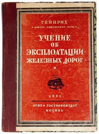 """купить Гейнрих """"Учение об эксплоатации железных дорог"""", твердый переплет, бумага, ОГИЗ """"Гострансиздат"""", г. Москва, 1931 г."""