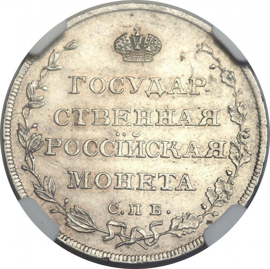 купить полуполтинник 1809 года СПБ-МК