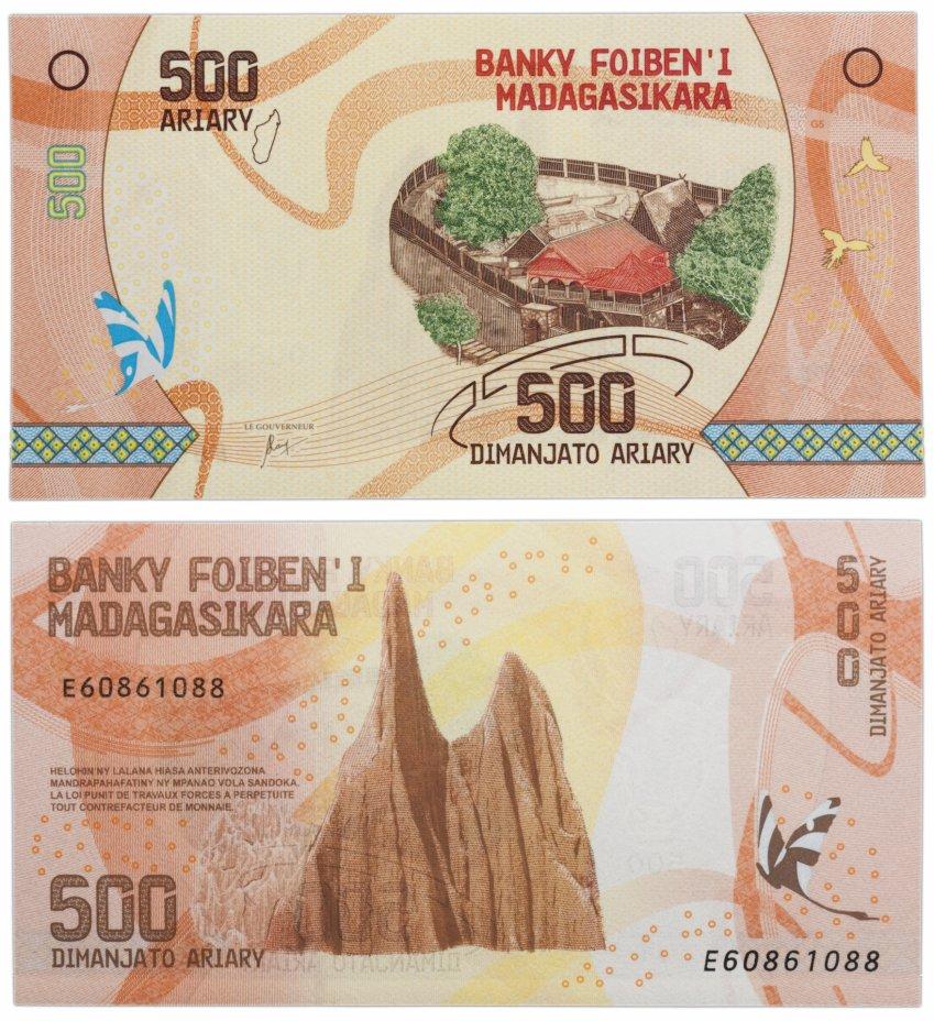 купить Мадагаскар 500 ариари 2017 (Pick 99a)