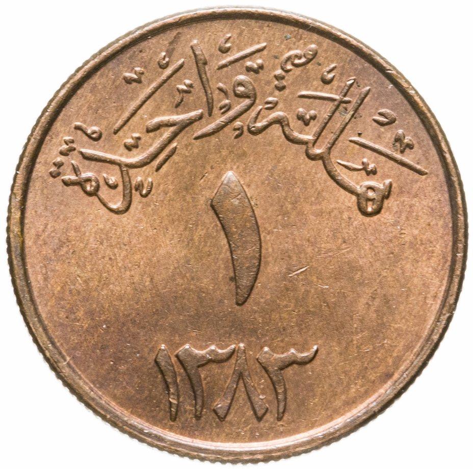купить Саудовская Аравия 1 халал (halala) 1963