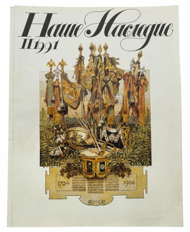 """купить Журнал """"Наше Наследие""""  бумага, печать, издательство """"Искусство"""", Москва, 1991 г."""