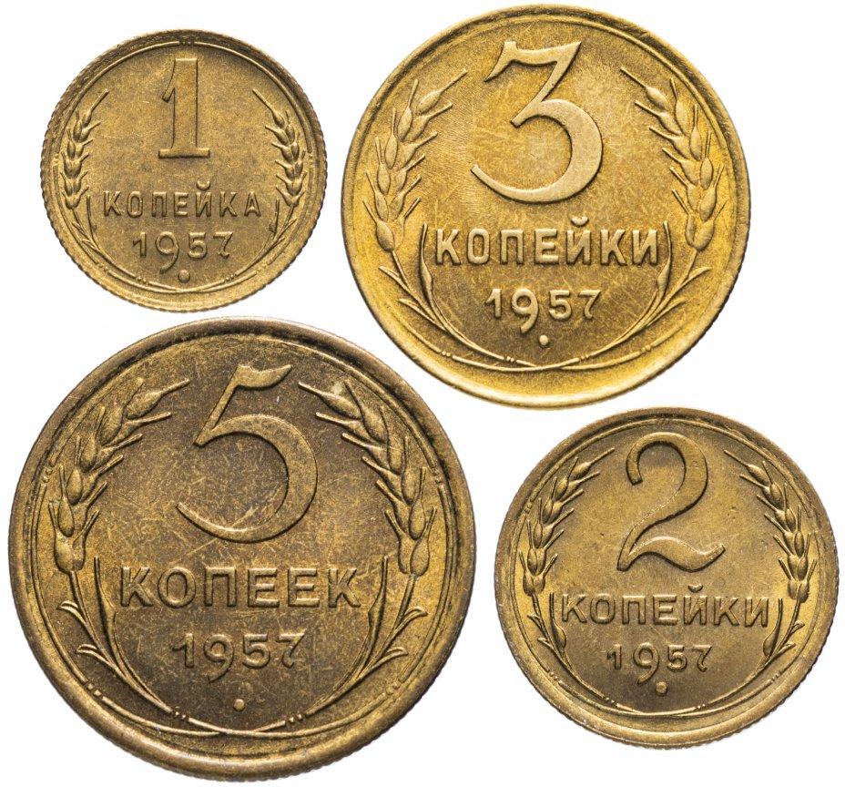 купить Набор монет 1957 года 1, 2, 3  и 5 копеек (4 монеты) штемпельный блеск