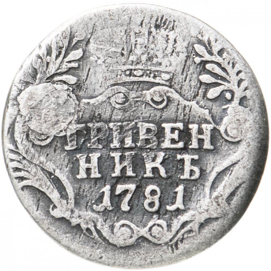 купить гривенник 1781 СПБ