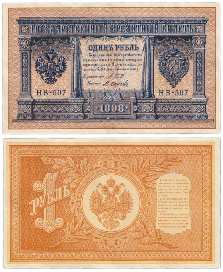 купить 1 рубль 1898, управляющий Шипов