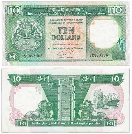 купить Гонконг 10 долларов 1992 (Pick 191c)