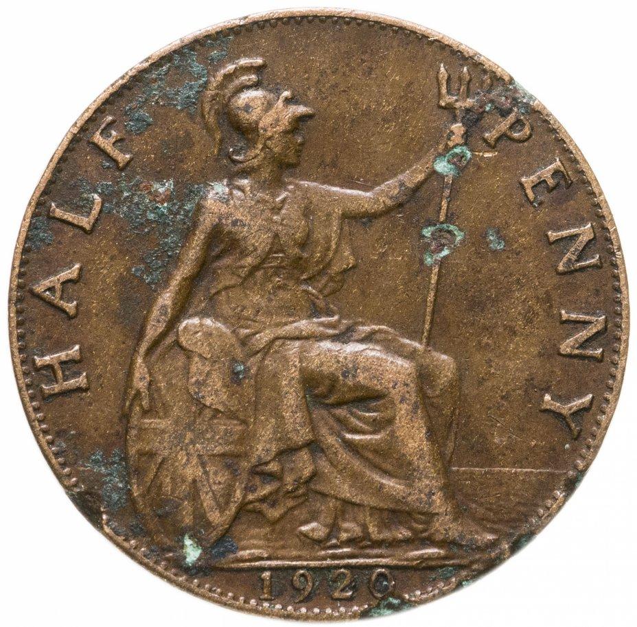 купить Великобритания 1/2 пенни (penny) 1920