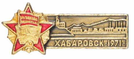 """купить Значок СССР 1971г """"Хабаровск-1971г"""", Булавка"""