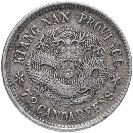 купить Китай (Империя) 7.2 кандарина (10 центов) 1901 Провинция Цзяннань KIANG-NAN, Правитель Гуансюй