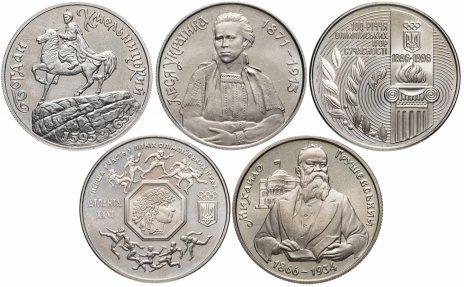 купить Украина набор из 5 монет 200000 карбованцев 1995-1996