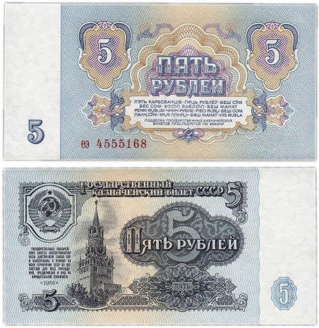 купить 5 рублей 1961 тип литер маленькая/маленькая, 1-й тип шрифта