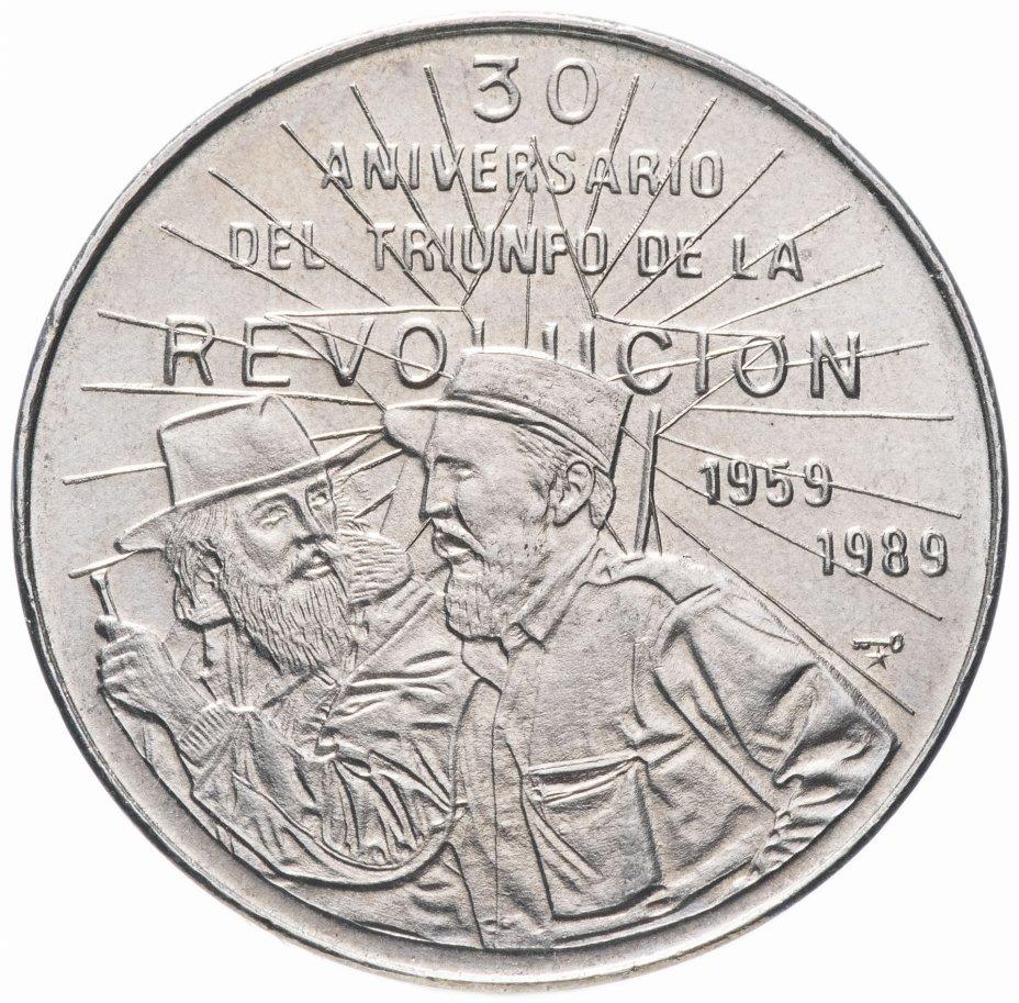 купить Куба 1 песо (peso) 1989 30 лет Революции - Фидель Кастро и Камило Сьенфуэгос