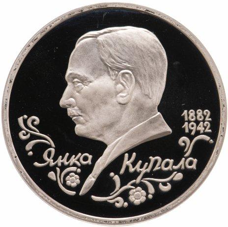 """купить 1 рубль 1992 ЛМД """"110-летие со дня рождения Я. Купалы"""""""