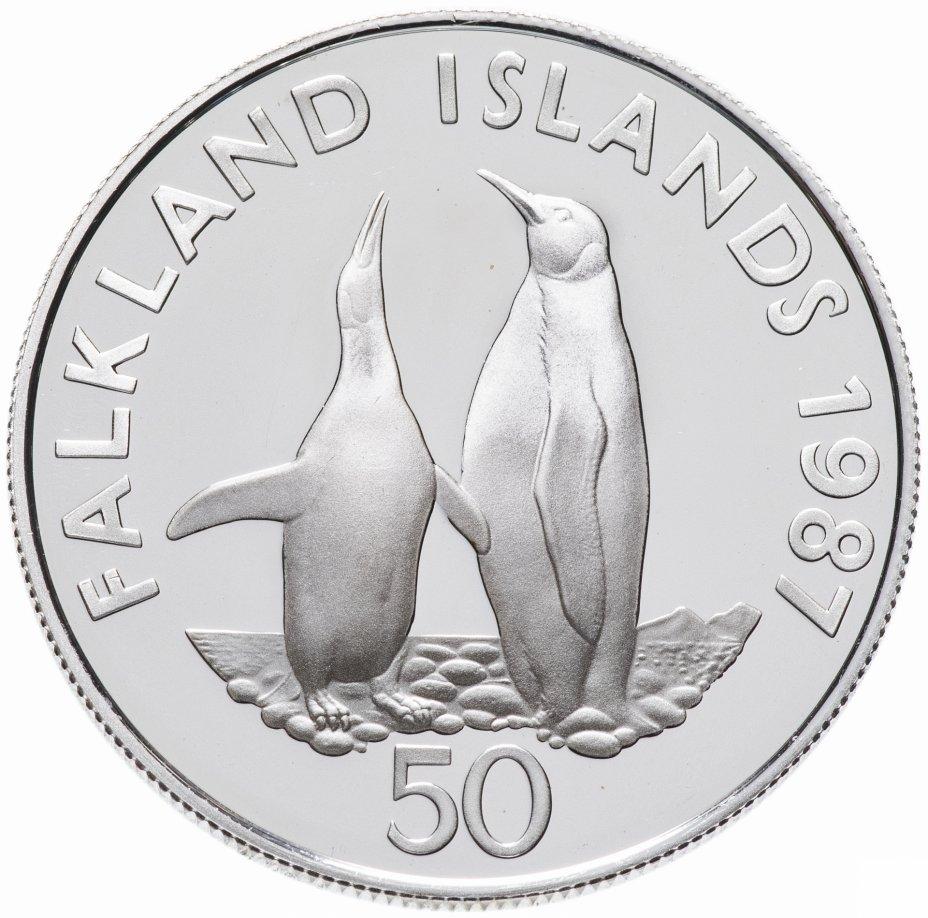 """купить Фолклендские острова 50 пенсов (pence) 1987 """"Королевские пингвины"""""""