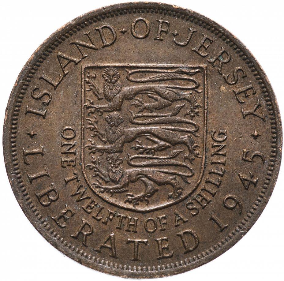 купить Джерси 1/12 шиллинга 1945 Освобождение королева Елизавета II (выпуск 1954 года)