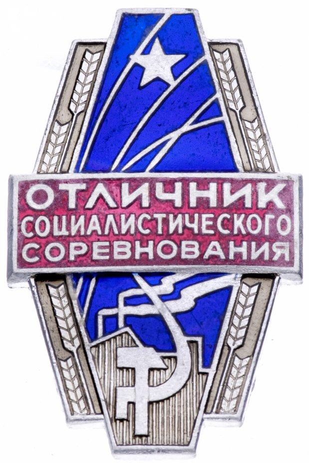 купить Знак Отличник Социалистического Соревнования ЛМД (Разновидность случайная )