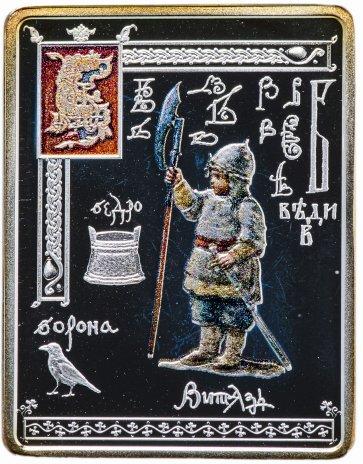 купить Ниуэ 1 доллар 2013 «Руссский алфавит.Буква Веди»