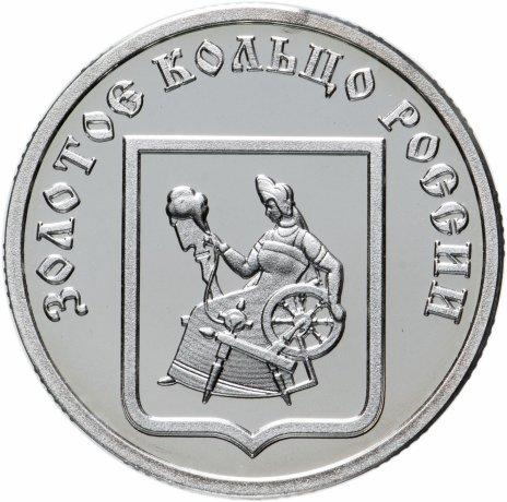 """купить Жетон """"Золотое Кольцо России"""""""