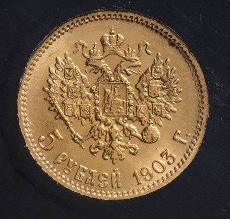 купить 5 рублей 1903 АР в банковской запайке и буклете с сертификатом ЦБРФ