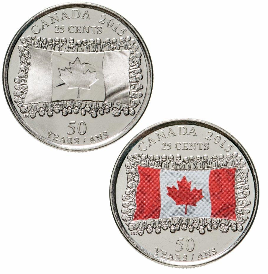 """купить Канада - набор монет 2 шт х 25 центов 2015 юбилейная """"50 лет Канадскому Флагу"""""""" (2 монеты: Цветная+Простая)"""