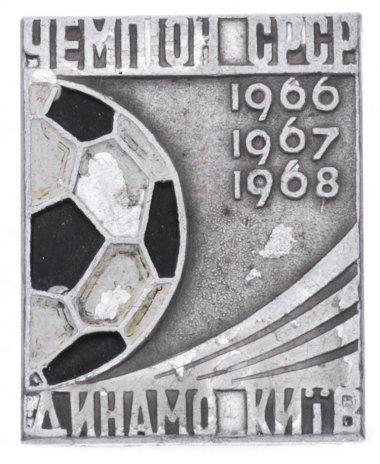 купить Значок Динамо Киев Чемпион СССР по футболу  ( 1966 , 1967 , 1968 ) (Разновидность случайная )