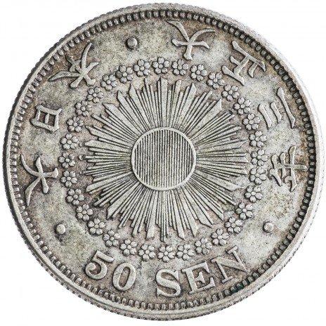 купить Япония 50 сенов 1914