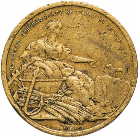 купить Медаль в память Всероссийской выставки 1882 г. в Москве