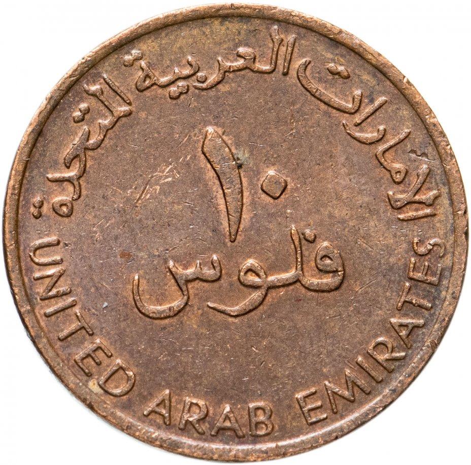 купить ОАЭ 10 филсов (fils) 1996-2011, случайная дата