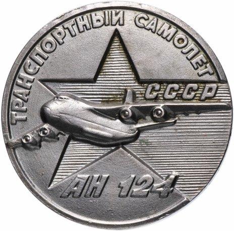 """купить Жетон """"Авиасалон в Париже 1985 - Транспортный самолет АН-124"""""""