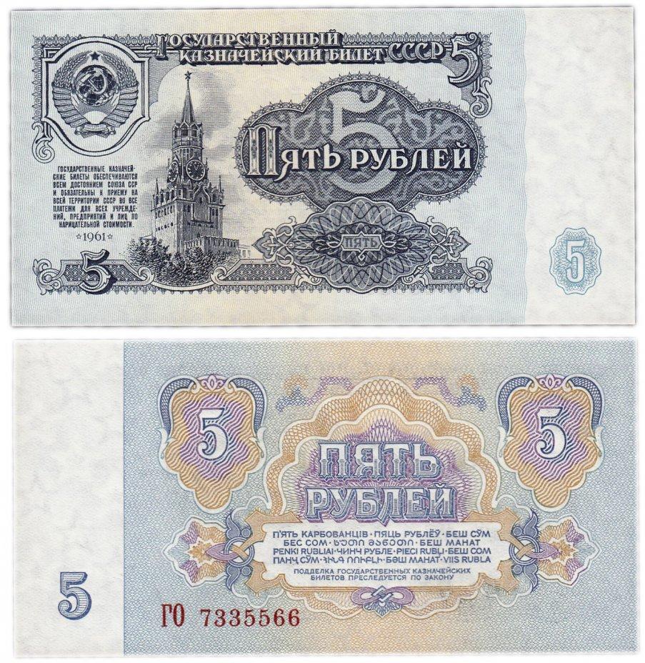 купить 5 рублей 1961 красивый номер 7335566