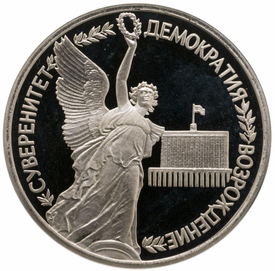 купить 1 рубль 1992 ЛМД Proof годовщина Государственного суверенитета России