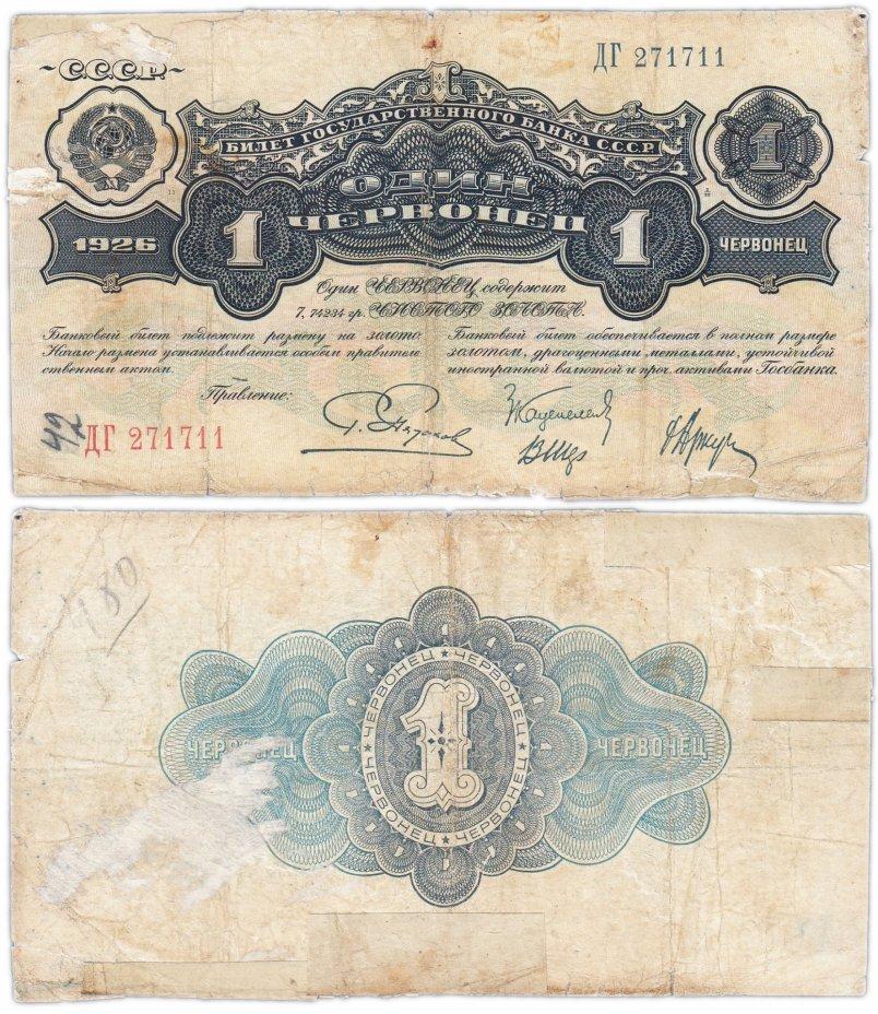 купить 1 червонец 1926 Пятаков Г. Л., Каценеленбаум З. С., Шер В. В., Аркус Г. М.