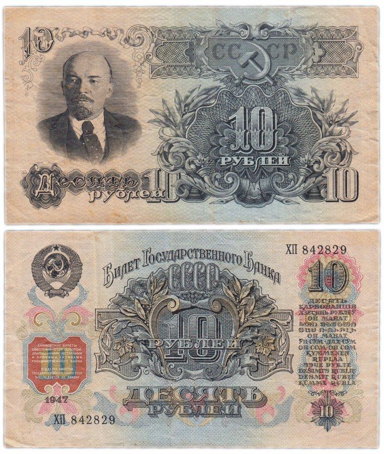 купить 10 рублей 1947 16 лент в гербе, тип литер Большая/Большая, 2-й тип шрифта, В47.10.5 по Засько
