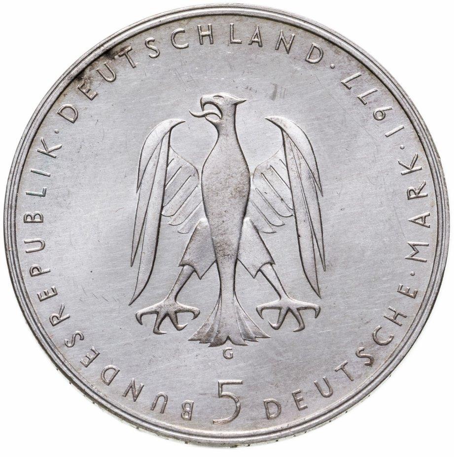 купить Германия 5марок 1977   200 лет со дня рождения Генриха фон Клейста