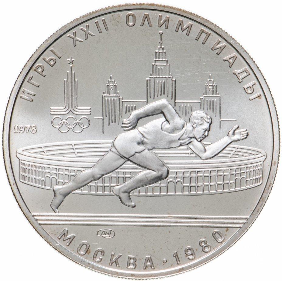 """купить 5 рублей 1978 ЛМД """"XXII Олимпиада 1980г в Москве - Бег"""""""