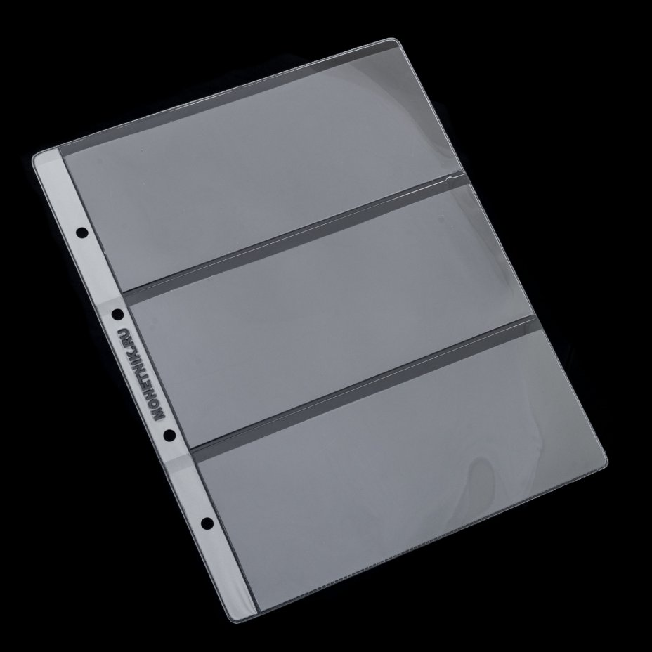 купить Профессиональные (professional) листы для банкнот на 3 ячейки (80х180 мм), формат Оптима (Optima) 200х250 мм