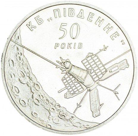 купить Украина 5 гривен 2004 50 лет КБ «Южное»