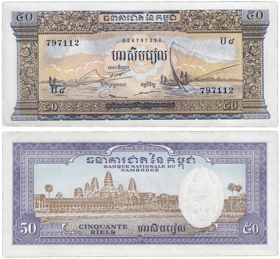 купить Камбоджа  50 риель 1956-75 (Pick 7)