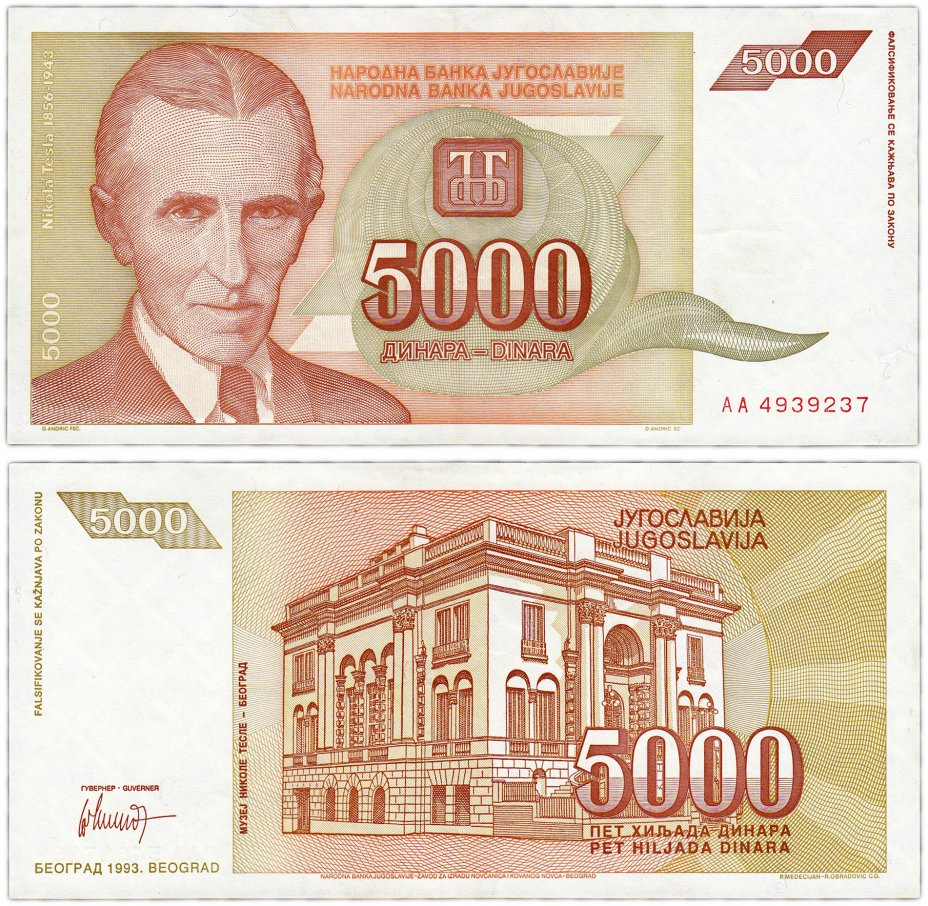 купить Югославия  5000 динар 1993 (Pick 128)
