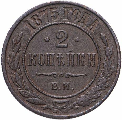 купить 2 копейки 1875 года ЕМ