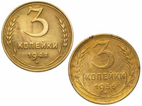купить Набор (2 шт) монет 3 копейки 1948 и 1956